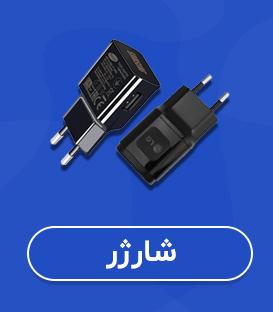 شارژر موبایل